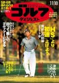 週刊ゴルフダイジェスト 2014/11/18号
