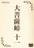 大菩薩峠 十一