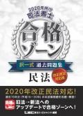 2020年向け 司法書士合格ゾーン 択一式過去問題集 民法 [改正民法対応版]