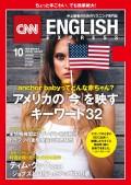 [音声DL付き]CNN ENGLISH EXPRESS 2018年10月号