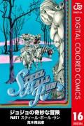 ジョジョの奇妙な冒険 第7部 カラー版 16