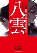 心霊探偵八雲(10)