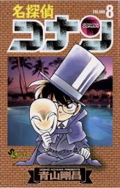 名探偵コナン 8
