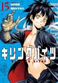キリングバイツ15(ヒーローズコミックス)