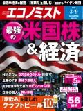 週刊エコノミスト2021年3/9号