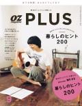 OZplus 2016年9月号 No.50