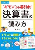 """オールカラー  ギモン""""から逆引き! 決算書の読み方"""""""