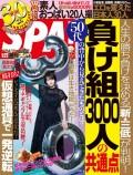 週刊SPA! 2018/05/22号