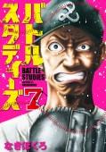 バトルスタディーズ(7)