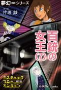 夢幻∞シリーズ ミスティックフロー・オンライン 第3話 百銃の女王(7)
