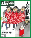 the座38号 人間合格(1998)