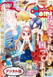 Sho−Comi 2017年13号(2017年6月5日発売)
