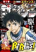 週刊少年サンデー 2017年51号(2017年11月15日発売)
