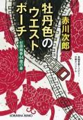 牡丹色のウエストポーチ〜杉原爽香 四十四歳の春〜