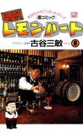 BARレモン・ハート 8