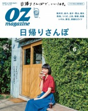 OZmagazine 2017年6月号 No.542