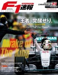 F1速報 2016 Rd07 カナダGP号