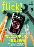 flick! 2013年9月号