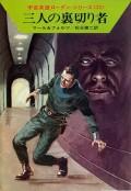 【期間限定価格】宇宙英雄ローダン・シリーズ 電子書籍版73 三人の裏切り者