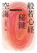 空海「般若心経秘鍵」 ビギナーズ 日本の思想