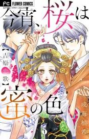 今宵、桜は蜜の色〜吉原恋歌〜【マイクロ】 1