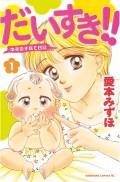 【期間限定価格】だいすき!!〜ゆずの子育て日記〜(1)