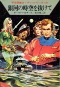 【期間限定価格】宇宙英雄ローダン・シリーズ 電子書籍版15 銀河の時空を抜けて