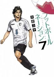 フットボールネーション 7