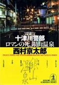 十津川警部 ロマンの死、銀山温泉