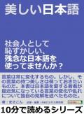 美しい日本語。社会人として恥ずかしい、残念な日本語を使ってませんか?