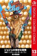 ジョジョの奇妙な冒険 第7部 カラー版 13