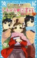 トキメキ 図書館 PART3 −霊能少女 萌!?−