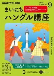 NHKラジオ まいにちハングル講座 2020年9月号
