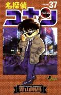 名探偵コナン 37