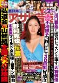 週刊アサヒ芸能 2020年02月27日号