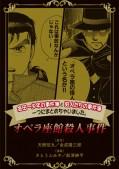 金田一少年の事件簿と犯人たちの事件簿 一つにまとめちゃいました。(1) オペラ座館殺人事件