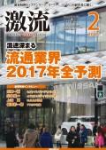 月刊激流 2017年2月号