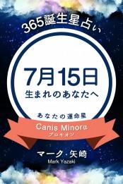 365誕生日占い〜7月15日生まれのあなたへ〜