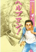 【期間限定価格】ヘルプマン!(1)介護保険制度編