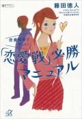 【期間限定価格】恋愛科学でゲット! 「恋愛戦」必勝マニュアル