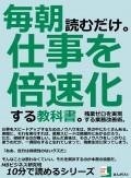 毎朝読むだけ。仕事を倍速化する教科書。残業ゼロを実現する業務改善術。