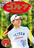 週刊ゴルフダイジェスト 2015/1/20号