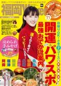FukuokaWalker福岡ウォーカー 2017 1月増刊号