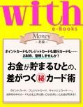 with e-Books お金が貯まるひとの、差がつくカード術