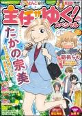 主任がゆく!スペシャル Vol.148