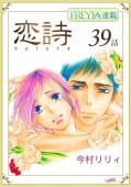 恋詩〜16歳×義父『フレイヤ連載』 39話