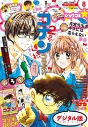 Sho−Comi 2017年8号(2017年3月18日発売)