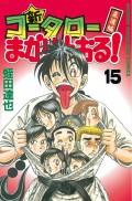 新・コータローまかりとおる!(15)柔道編