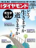 週刊ダイヤモンド 16年8月6日号