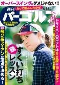 週刊パーゴルフ 2019/4/16号